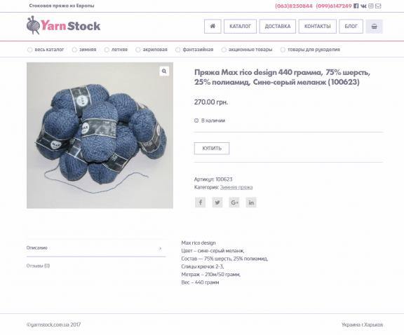 YarnStock-com-ua-02
