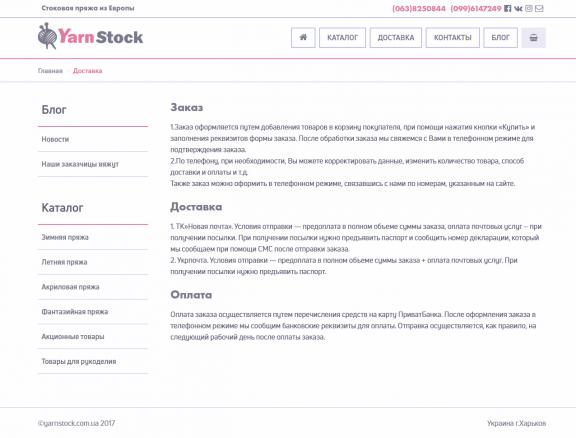 YarnStock-com-ua-04