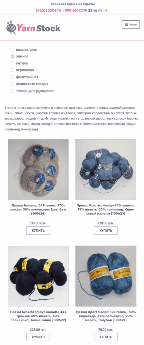 YarnStock-com-ua-08
