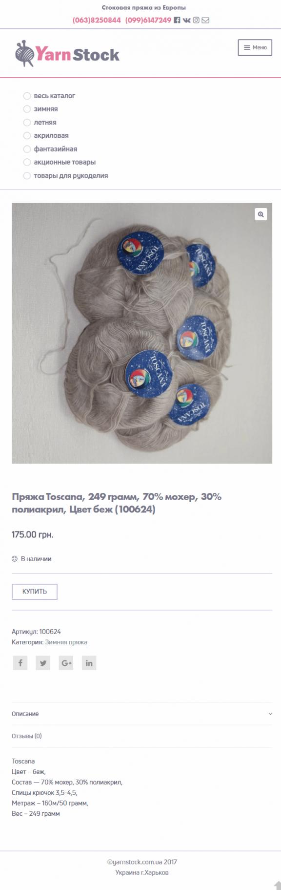 YarnStock-com-ua-09