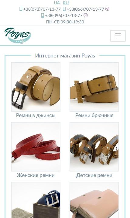 poyas2019-09