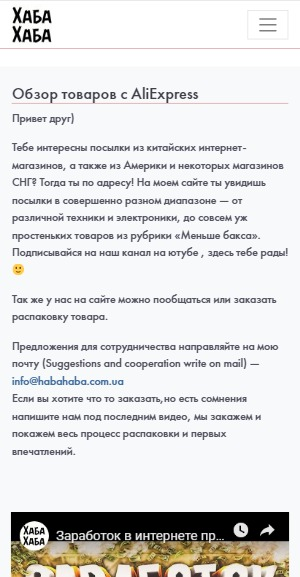 2019-habahaba-com-ua-04