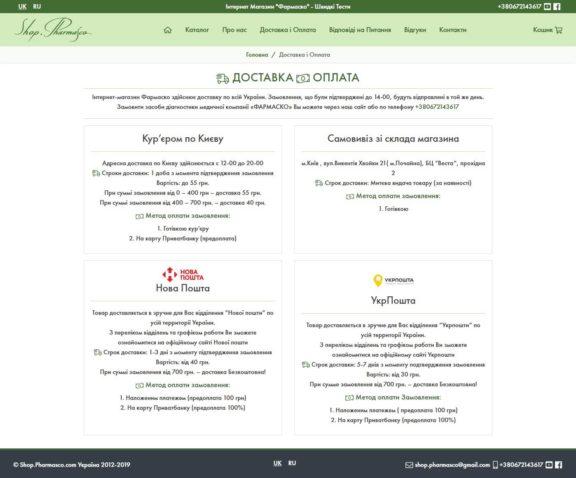 2019-shop-pharmasco-com-05