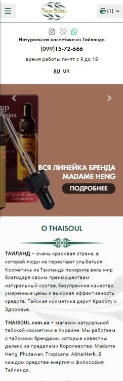 thaisoul_mobile_01