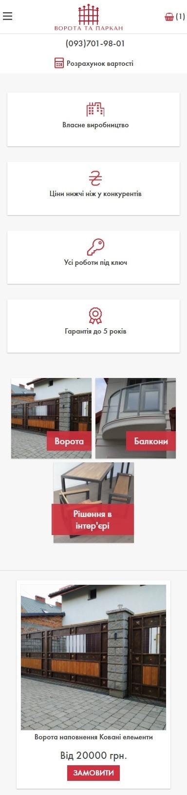 04-vorota-parkan.com.ua