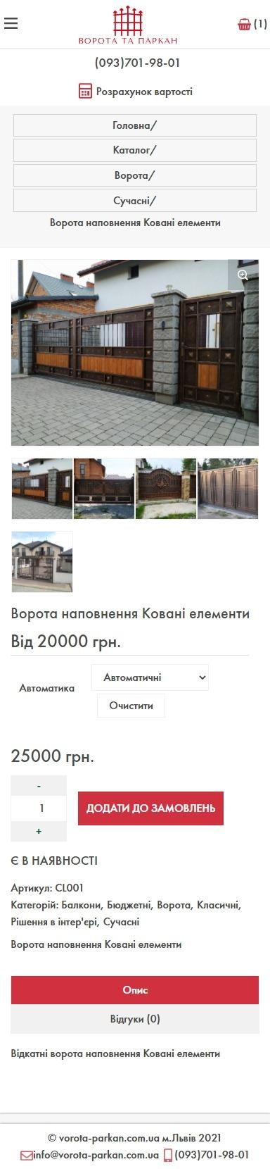 05-vorota-parkan.com.ua