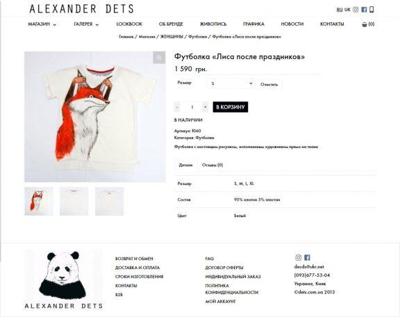 05_dets.com.ua