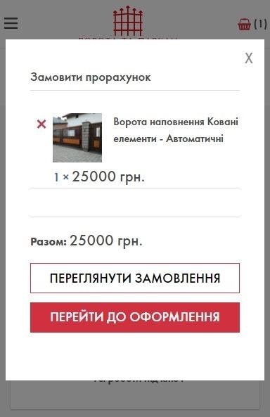 07-vorota-parkan.com.ua