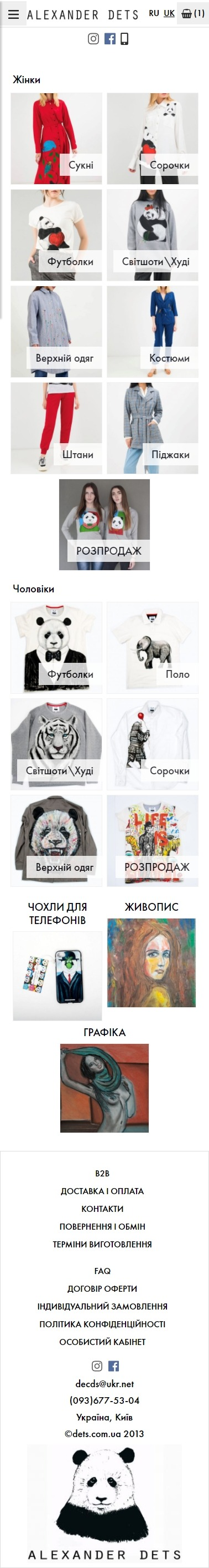 12_dets.com.ua